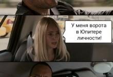 """""""Ворота в Солнце личности""""?.."""