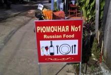 Русские в Сиануквиле. Путёвая заметка №21