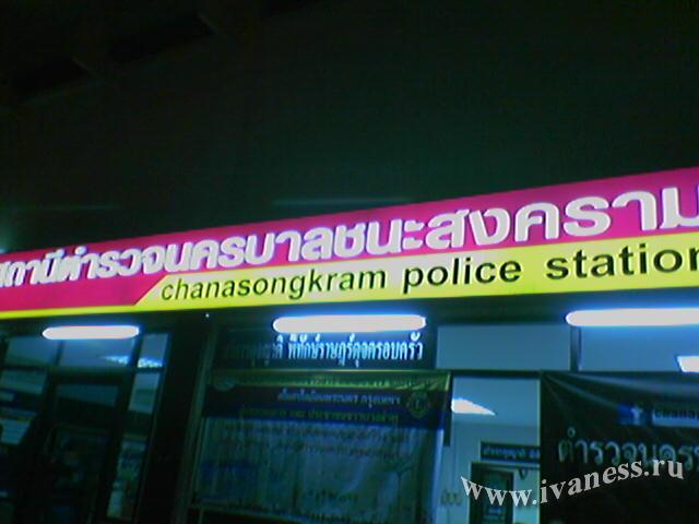 Автобус Бангкок-Паттайя и ночной Каосан. Путёвая заметка №12